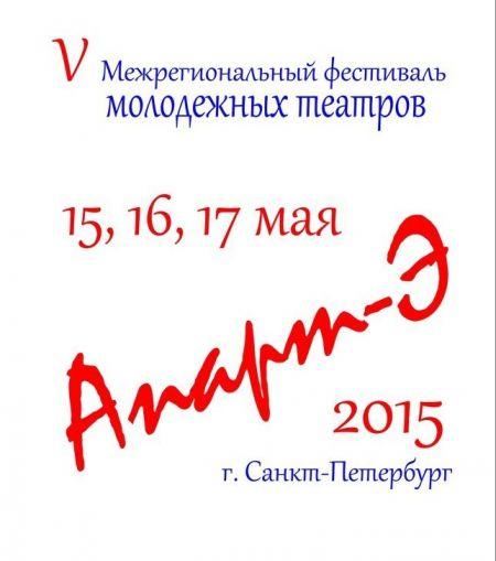V Фестиваль Молодежных Театров АПАРТ-Э 2015 (15-17 мая)