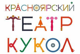 ТЕРЁШЕЧКА. Красноярский театр кукол