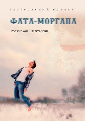 Гастрольный концерт Ростислава Шептыкина ФАТА – МОРГАНА