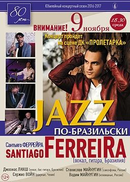 Концерт Jazz по-бразильски