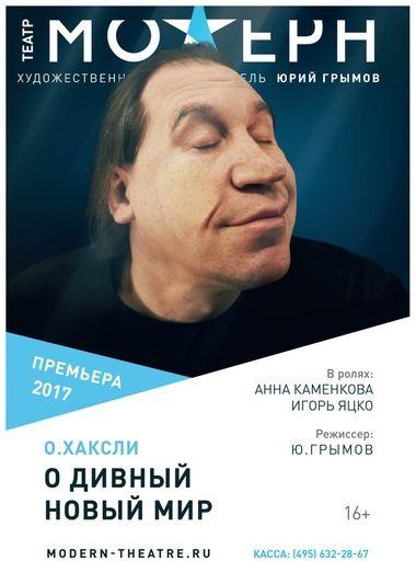 О ДИВНЫЙ НОВЫЙ МИР. Театр «Модернъ»