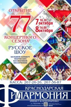 Русское шоу. Краснодарская филармония