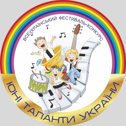 Фестиваль «Юні Таланти України 2020»