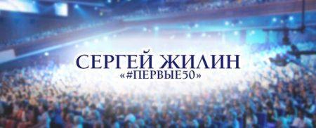 Первые 50 - юбилейный концерт Сергея Жилина