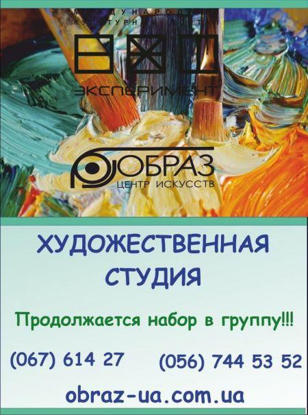 художественная студия образ днепропетровск