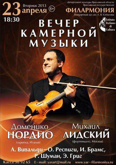 Вечер камерной музыки. Ярославская государственная филармония