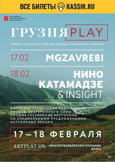 Фестиваль «ГрузияPLAY» 2018