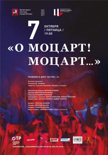 О МОЦАРТ! МОЦАРТ… Новая опера