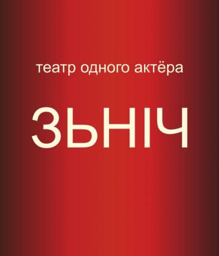 """""""Опера """"Адзінокі птах"""" А.Залётнева"""