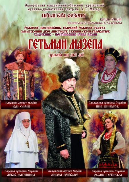 Гетьман Мазепа. Театр ім. В.Г. Магара