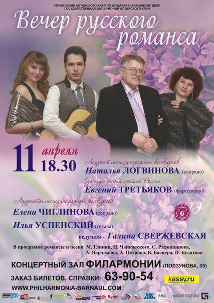 Концерт ВЕЧЕР РУССКОГО РОМАНСА. Государственная филармония Алтайского края