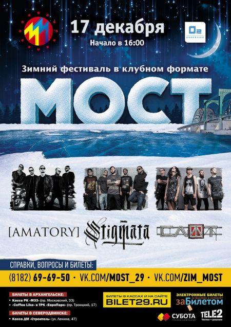 Группа Слот на фестивале МОСТ