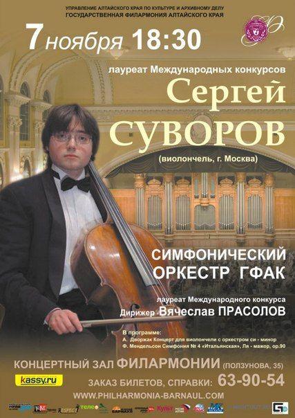 Концерт СЕРГЕЯ СУВОРОВА в Государственной филармонии Алтайского края