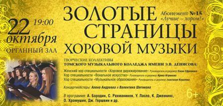 ЗОЛОТЫЕ СТРАНИЦЫ ХОРОВОЙ МУЗЫКИ. Томская филармония