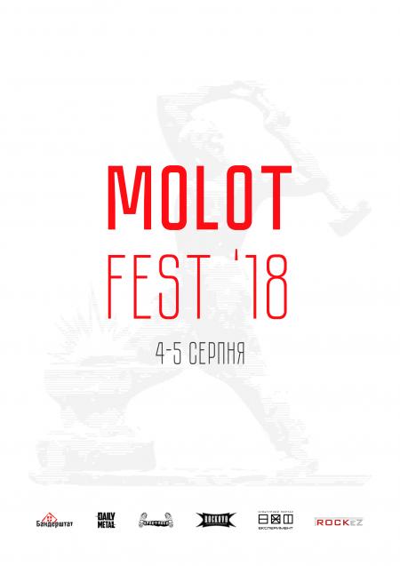 Фестиваль Molot Fest 2018