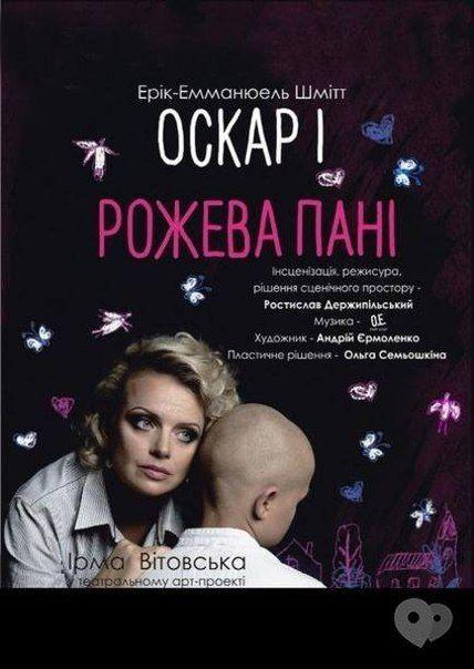 "Спектакль ""Оскар и розовая дама"""