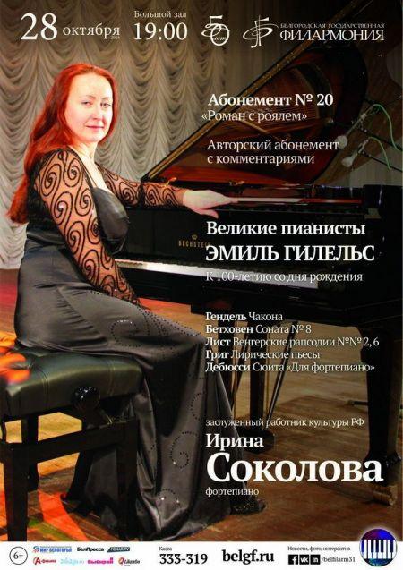 Эмиль Гилельс. К 100-летию со дня рождения. Белгородская филармония