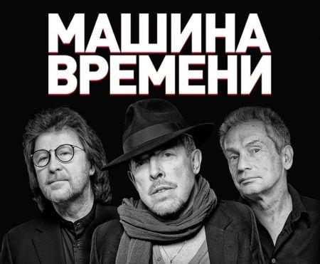 Машина Времени. Концерт в г. Саратов