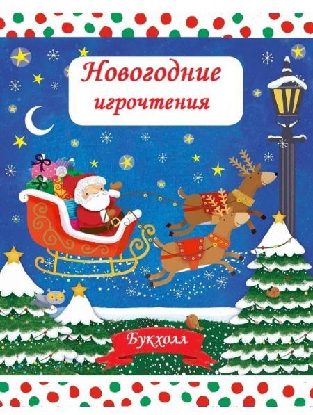 Новогодние игрочтения. Красноярский ТЮЗ