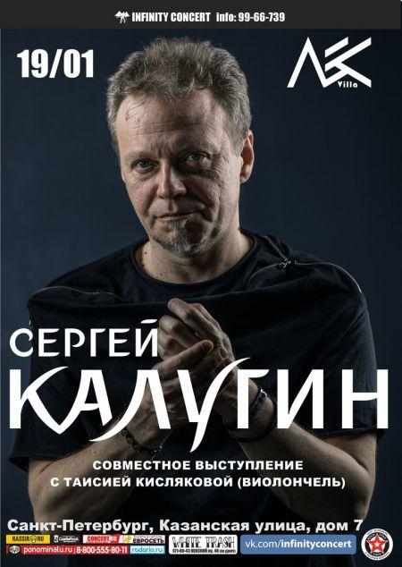Сергей Калугин в Санкт-Петербурге