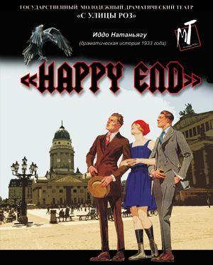 HAPPY END. Театр С улицы Роз