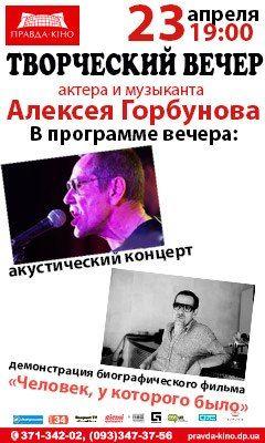 Творческий вечер Алексея Горбунова в «Правда-кино»
