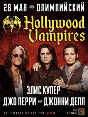 Hollywood Vampires в Москве