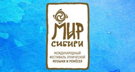 Фестиваль МиР Сибири 2021