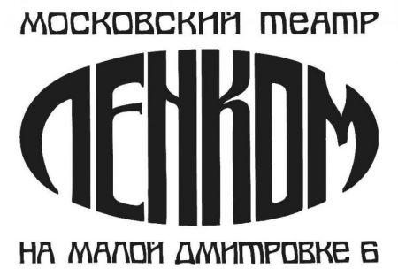 АКВИТАНСКАЯ ЛЬВИЦА. Театр Ленком