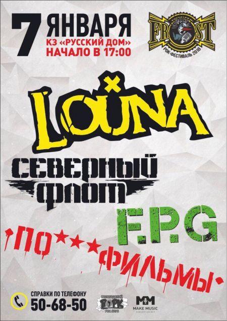 Фестиваль FROST 2018 в Вологде