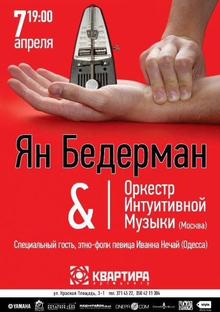 Ян Бедерман, Оркестр Интуитивной музыки и Иванна Нечай вечер интуитивной музыки в Днепропетровске