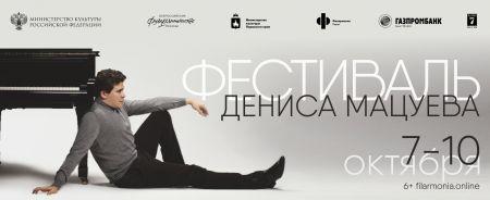 Фестиваль Дениса Мацуева 2021