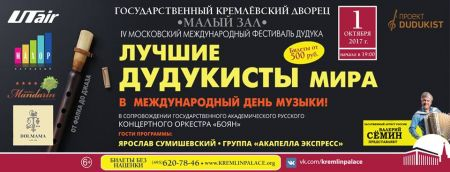 Фестиваль дудука. Кремлевский Дворец