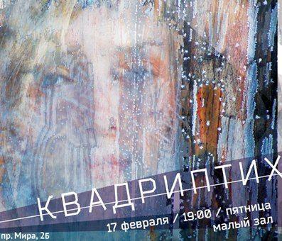 Квадриптих. Евгений Маслобоев. (Красноярск)