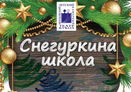 СНЕГУРКИНА ШКОЛА. Детский камерный театр кукол