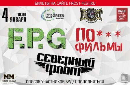 Фестиваль FROST 2018 в Москве