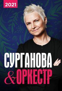 Концерт группы Сурганова и Оркестр в г. Белгород