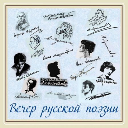 «Вечер русской поэзии». Тверской ТД