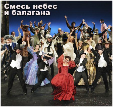 Смесь небес и балагана. Театр русской драмы имени Леси Украинки