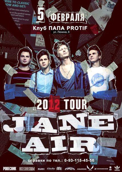 Афиша концерта группы Jane Air
