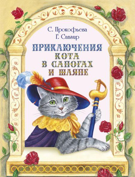 Приключения Кота в сапогах. Новошахтинский драматический театр