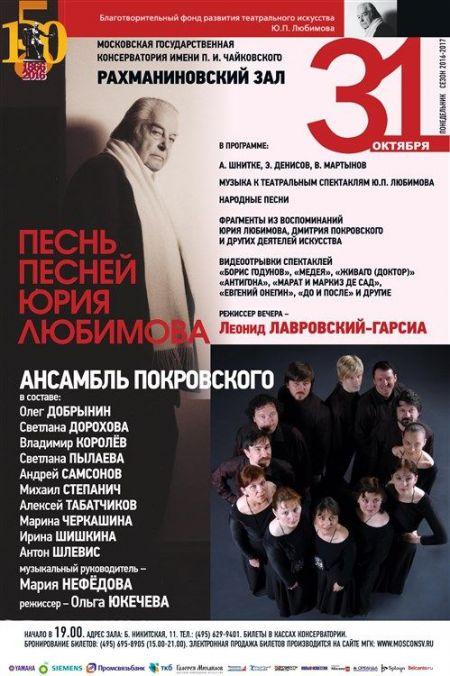 Песнь Песней Юрия Любимова. Московская консерватория