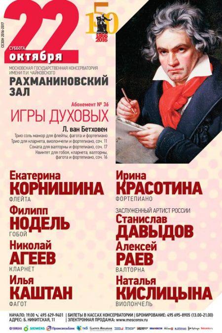 Игры духовых. Московская консерватория