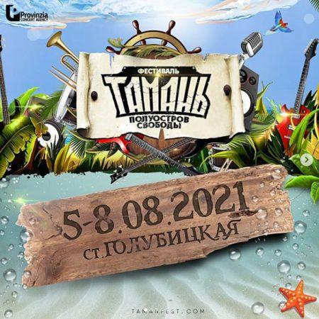 Фестиваль Тамань 2021