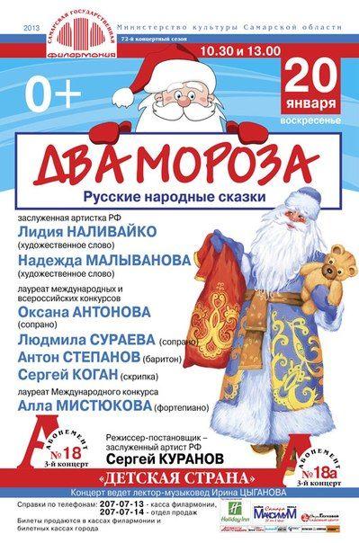 Спектакль «Два Мороза» в Самарской государственной филармонии