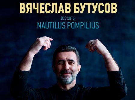 Концерт Вячеслава Бутусова в г. Краснодар