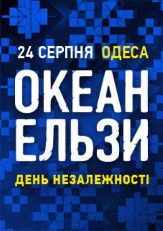 Концерт группы Океан Ельзи