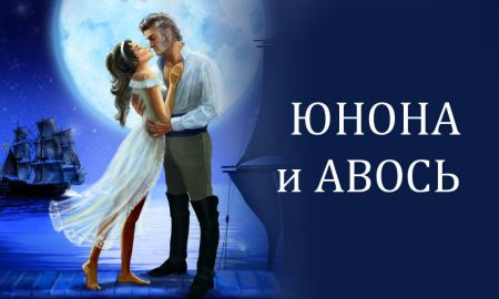 Юнона и Авось. Театр Алексея Рыбникова