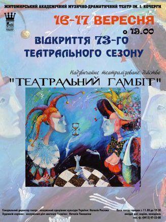 Театральний гамбіт. Житомирський театр імені Івана Кочерги
