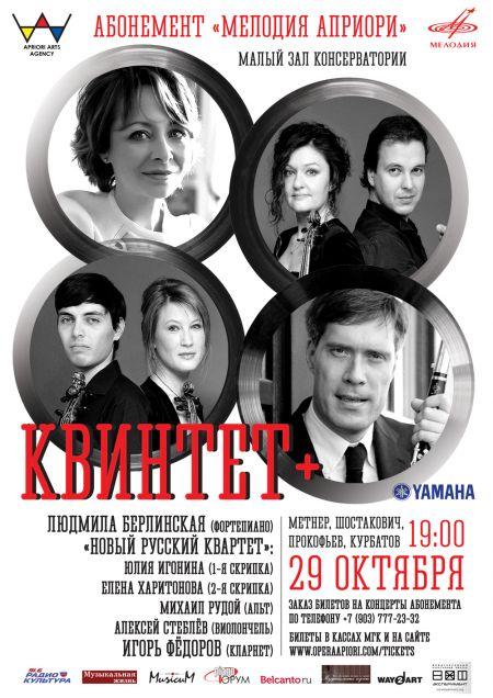 Мелодия априори. Московская консерватория